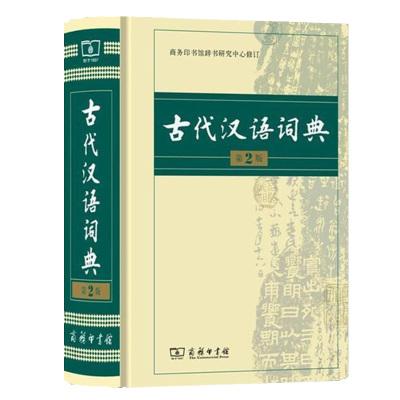 古代漢語詞典縮印本 第2版 第二版 商務印書館 古漢語字典辭典 古漢語常用字 文言文字典 繁體字 商務出版社
