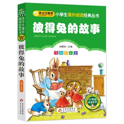 彼得兔的故事 劉敬余 主編 少兒 文軒網