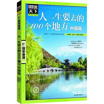 【全新正版】 圖說天下國家地理 人一生要去的100個地方 中國篇 2017國內旅游書籍自助游攻略旅行指南彩圖書 游遍中國