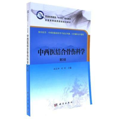中西醫結合骨傷科學-第3版