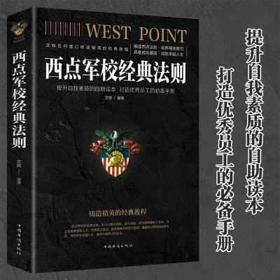 西点军校经典法则 没有任何借口 西点军校22条军规企业团队管理励志书籍书 社交礼仪创业销售技巧书籍