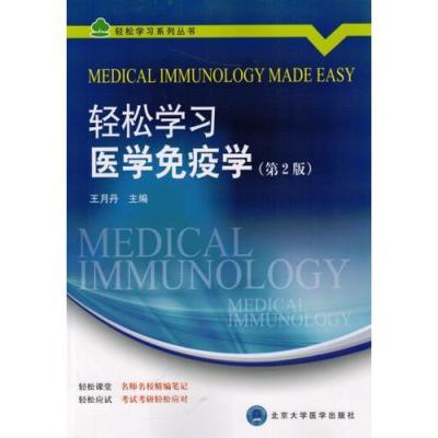輕松學習醫學免疫學(第2版)(輕松學習系列叢書)