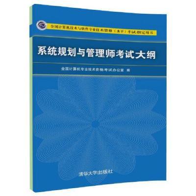 系統規劃與管理師考試大綱