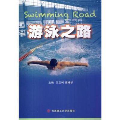 全新正版 游泳之路