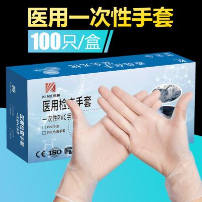 醫用檢查手套防交叉感染一次性PVC手套手套無粉防菌貼手抗過敏 100只/盒