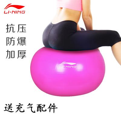 李寧(LI-NING)瑜伽球 加厚防滑健身瘦身球專業防爆材質男女通用孕婦助產彈力球贈充氣裝備65cm