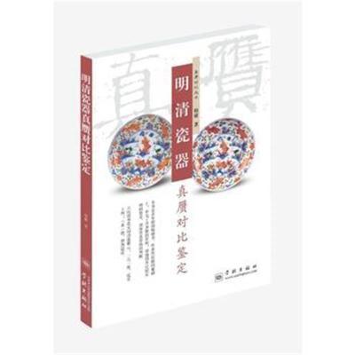 正版書籍 明清瓷器真贗對比鑒定 9787548610298 學林出版社