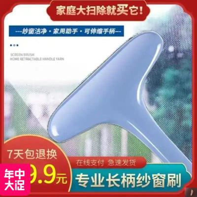 MLHJ 明鐵紗窗刷送1免拆洗紗窗清潔刷一面刷兩面凈使用方便睿籌樂購