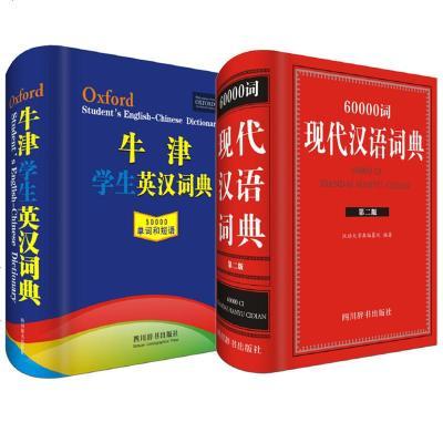 091060000词现代汉语词典(第二版)+牛津学生英汉词典(套装2册)