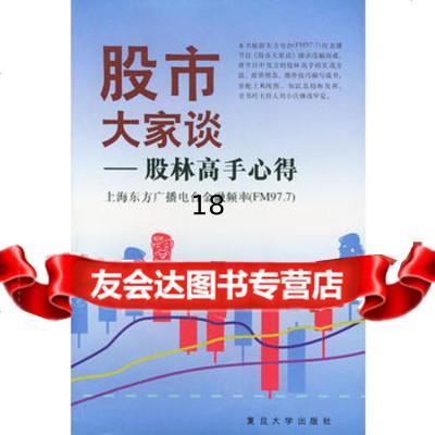 股市大家談:林高手心得97873028188上海市東方廣播電臺,復旦大 9787309028188