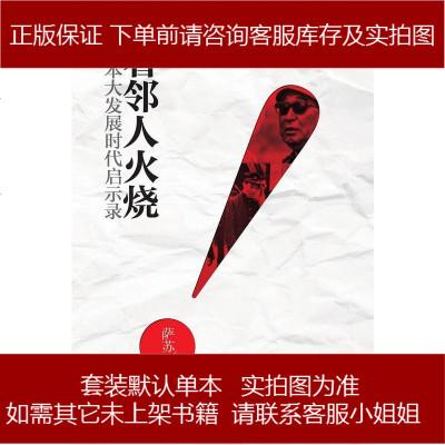 看鄰人火燒 薩蘇 四川人民出版社 9787220088506