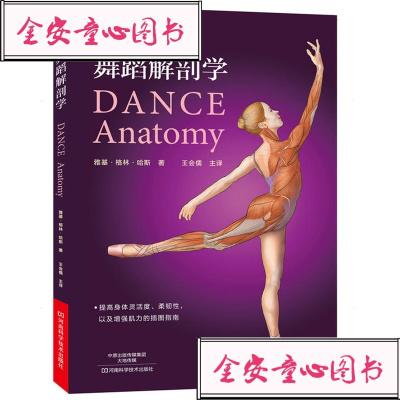 舞蹈解剖学 舞蹈书籍 基本功入 芭蕾舞蹈教程教材书 舞蹈基础解刨知识书动作分析基本功 体型形体塑造体能训练 提高编舞设