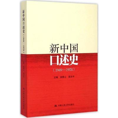 新中國口述史:1949-19789787300210650中國人民大學出版社