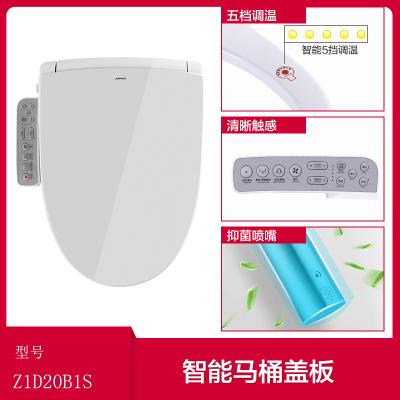 九牧(JOMOO)Z1D20B1S 智能坐便器馬桶蓋板 潔身器 變頻恒溫智能水洗 儲熱式 帶烘干