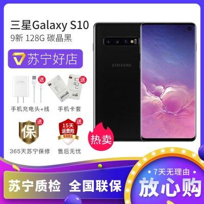 【二手9新】三星 Galaxy S10 炭晶黑 8+128GB 超感官全視屏 雙卡雙待 全網通4G二手手機