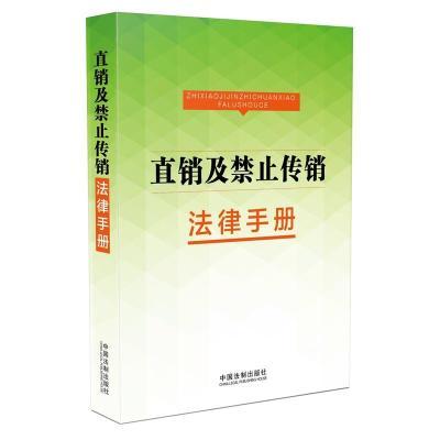 直销及禁止传销法律手册