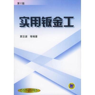 實用鈑金工(D2版)夏世諶機械工業出版社9787111046509