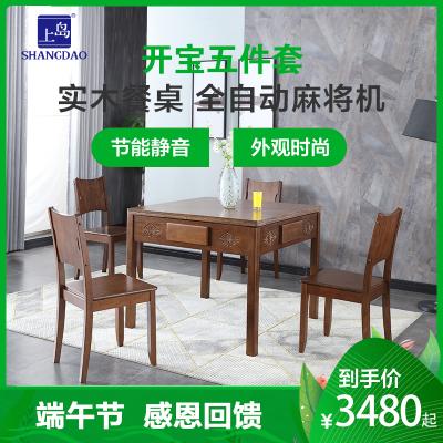 上島(SHANGDAO)實木餐桌 全自動麻將機 一桌四椅 餐桌 麻將機雙用