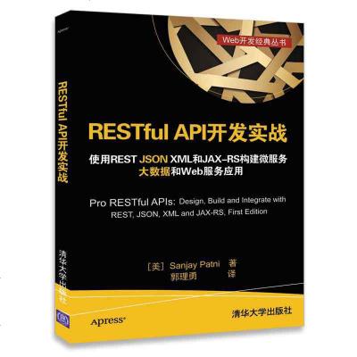 0930RESTfulAPI开发实战使用RESTJSONXML和JAX-RS构建微服务大数据和Web服务应用