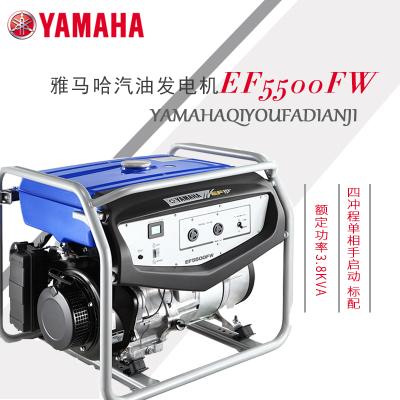 YAMAHA 雅馬哈汽油發電機 EF5500FW 四沖程220V靜音發電機家用 單相手搖發電機3.8KVA