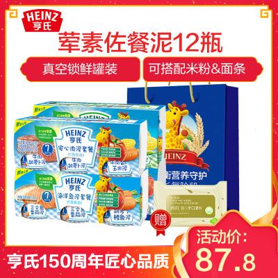 Heinz亨氏佐餐泥荤素混合口味4条12瓶装 113g/瓶 辅食添加初期以上 宝宝辅食