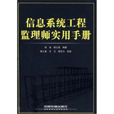 全新正版 信息系统工程监理师实用手册(附光盘)