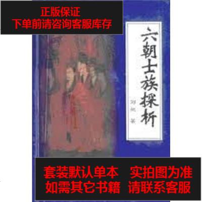 【二手8成新】六朝士族探析 9787304004347