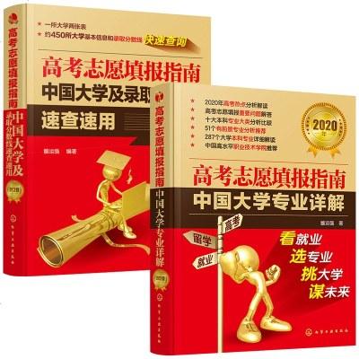 高考志愿填報指南中國大學及錄取分數線速查速用+中國大學詳解2020年版考生填報志愿流程書籍