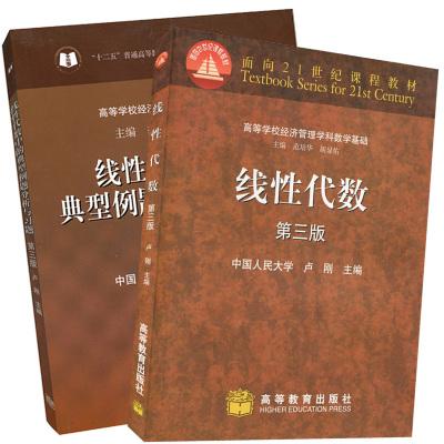 人民大學 線性代數 盧剛 第三版 教材+典型例題分析與習題 高教育出版社 線性代數第3版人大三版 經濟管理經濟數學教程