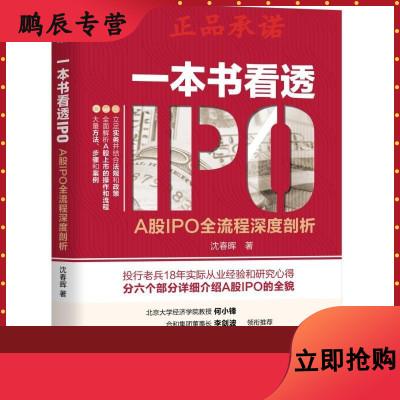 一本書看透IPO A股IPO全流程深度剖析