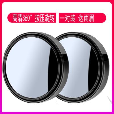 車太太汽車后視鏡小圓鏡倒車神器盲區高清輔助鏡360度多功能盲點反光鏡 【高清360度按壓款白色色一對裝+雨眉