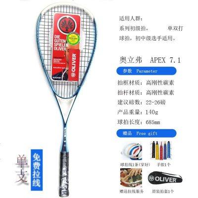 (YKZS)穿好线 送壁球奥立弗壁球拍 OLIVER APEX 7.1 碳纤维单拍
