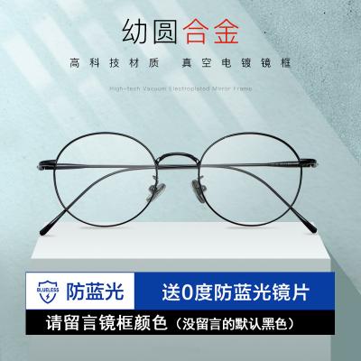 SUN TILES眼镜近视男款潮可配有度数超轻复古圆眼镜框女防蓝光平光护目眼睛可佩变色镜片