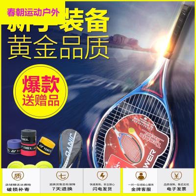 戶外放心購網球拍金宇單人雙人初學者套裝回彈網球訓練器男女學生選修課練習新款