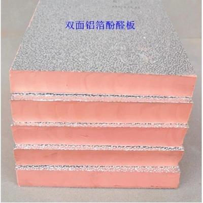 通風管道 雙面鋁箔阻燃風板 擠塑板 保溫板 隔熱板泡沫板
