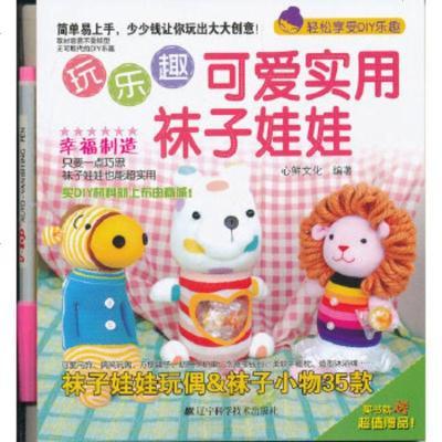玩樂趣可愛實用襪子娃娃 9787538170863 遼寧科學技術出版社 心鮮文化