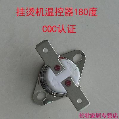 红心挂烫机温控器 原厂配件温控器通用型180度控温器恒温器