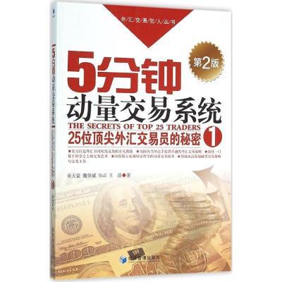 5分鐘動量交易系統(D2版)關天豪9787509640548
