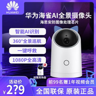 華為海雀攝像頭監控器家用智能家居無線高清夜視室內攝像機Wifi手機遠程雙向通話360度全景網絡防盜監控1080P遠程通話