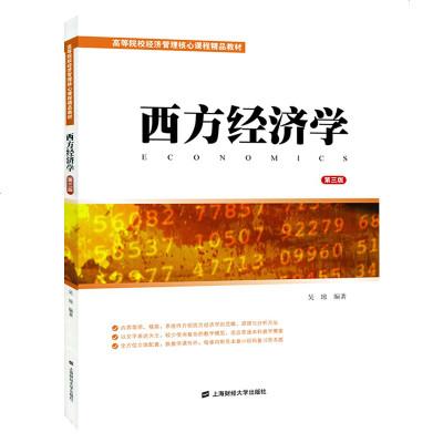 西方经济学 第三版第3版 吴琼 上海财经大学出版社 西方经济学教程 高等院校经济管理核心课
