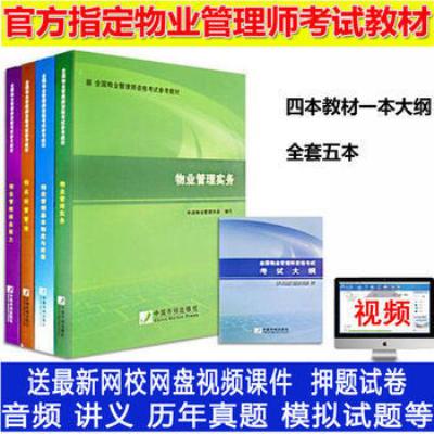 備考2019年全國注冊物業管理師資格考試教材用書全套5本 含大綱