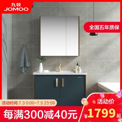 JOMOO九牧 輕奢浴室柜組合 現代簡約洗漱臺多層實木衛生間洗手盆浴室柜 A2402