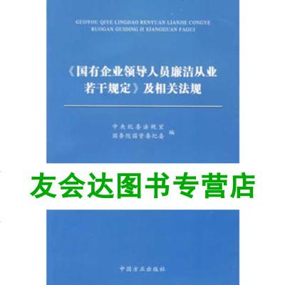正版 【成新】《國有企業領導人員廉潔從業若干規定》及相關法規(09版)97878010 97878010791