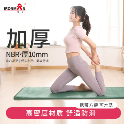 鐵人NBR瑜伽墊加寬加長男女健身墊初學者防滑瑜珈墊地墊子家用