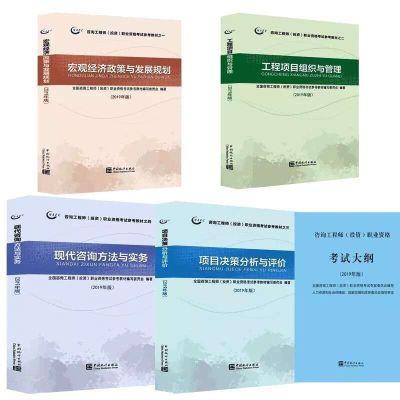 新大纲注册咨询工程师2020教材全套5本