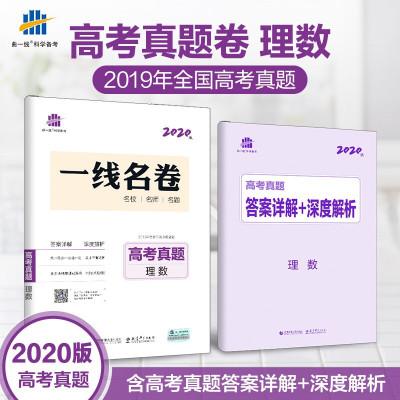 曲一線2020版一線名卷高考真題卷理科數學2019年高考真題匯編理數5年高考3年模擬
