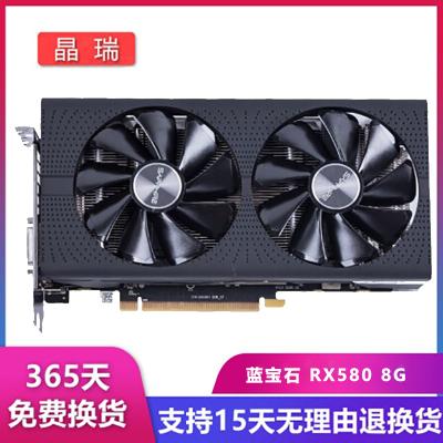 【二手9成新】藍寶石 AMD RX470/560/570/580 4/8G臺式電腦主機游戲顯卡 藍寶石 RX580 8G