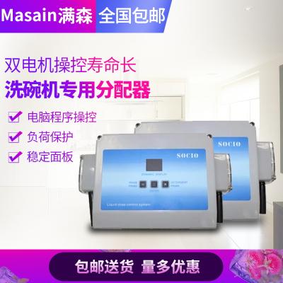 滿森(Masain)商用自動洗碗機洗滌劑與催干劑分配器洗碗機吸液器洗碗分配器