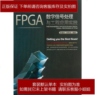 FPGA数字信号处理与工程应用实践 张春生 中国铁道 9787113161002