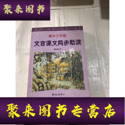 《正版九成新》文言課文同步助讀.高中三年級